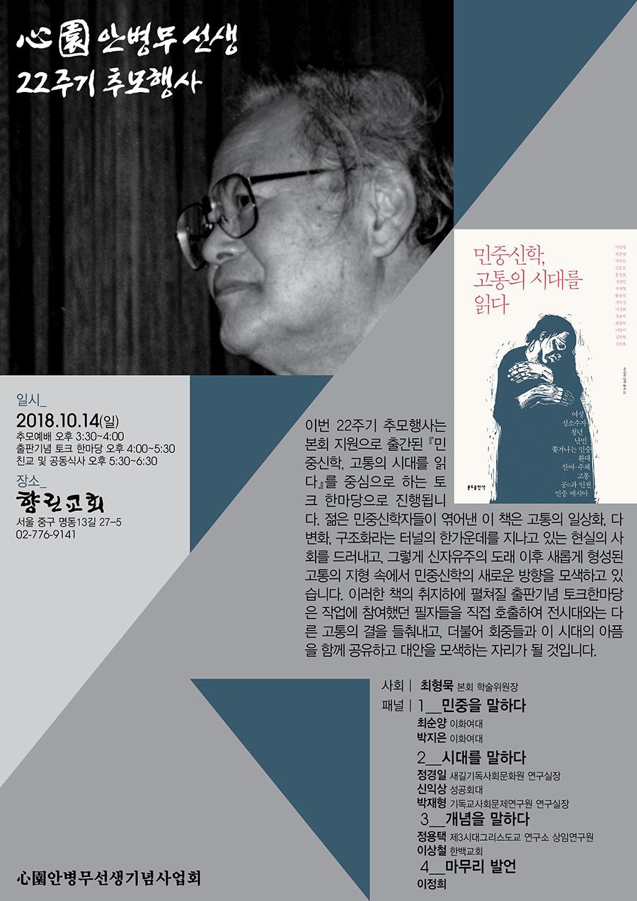 20181014_안병무22주기.jpg