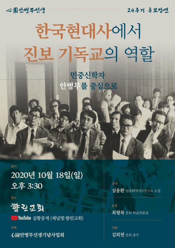 안병무 24주기 추모강연 웹자보.png