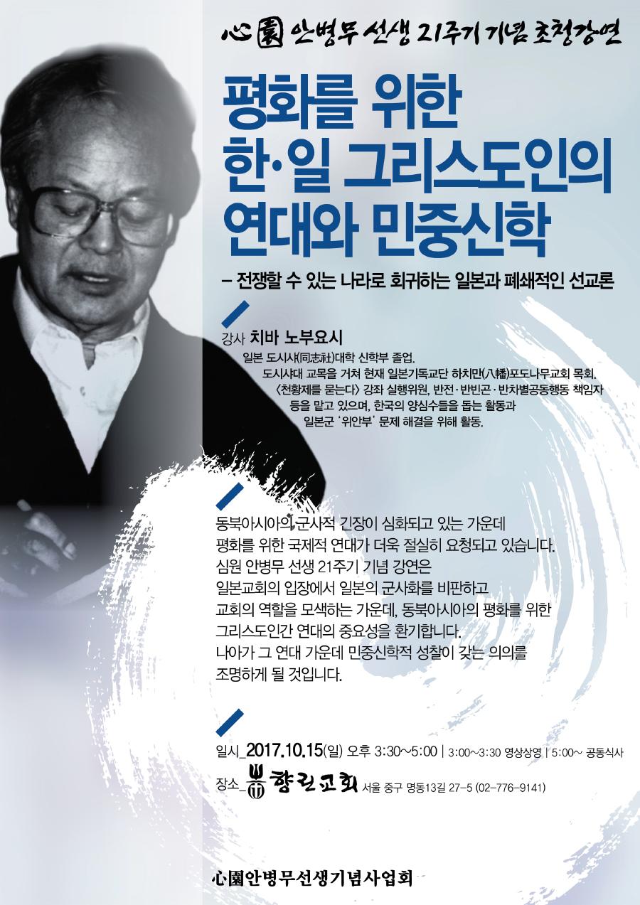 20171015_안병무추모강연_웹자보 (수정).jpg