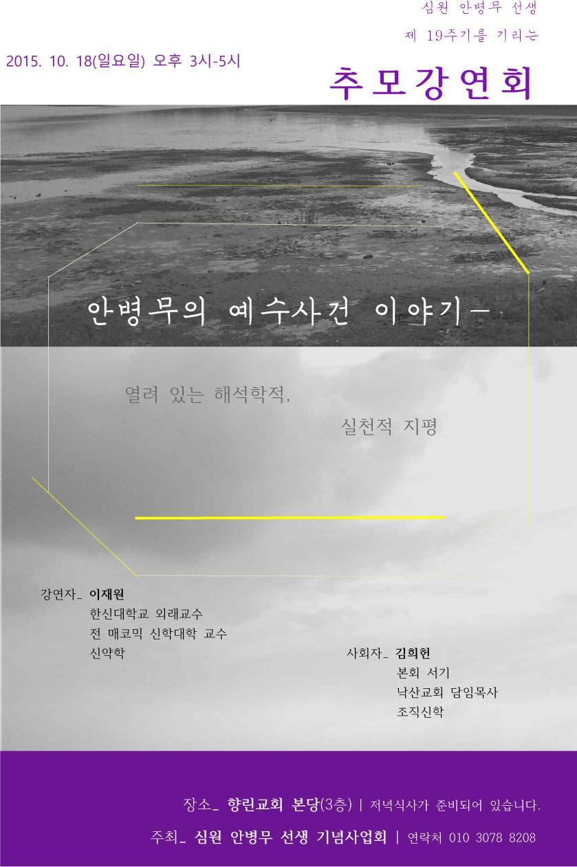 웹자보_2015%20심원%20안병무선생%20추모강연회_final.jpg